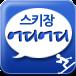 韩国滑雪胜地