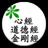 佛教经典-金刚经,心经,道德经