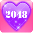 2048浪漫版
