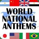 世界国歌和国旗