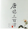 《中国文学标准朗读 唐诗》之一