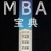 MBA宝典