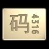 中文电码手册