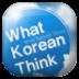 What Korean Think