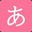 日语五十音图