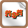 English Khmer