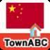 城镇ABC