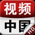 视频中国互动电视HD