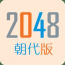 2048朝代版