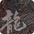 DragonWallPaper