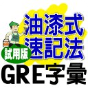 油漆式速记法-GRE试用版
