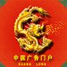 中国广告门户