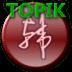 瑞词韩语TOPIK