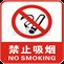 被吸烟我不干