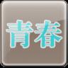王菲专辑青春