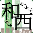 【拡张版】和暦西暦変换电卓(学歴早见表)