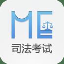 司法考试-ME