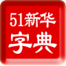 51新华字典