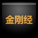 Diamond Sutra-柳公权书法