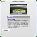 日月潭向山游客中心导览系统