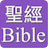 Church Bible 教会 圣经
