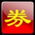 手机优惠券 v1.1.02