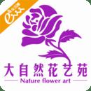 大自然花艺苑