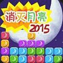 消灭月亮2015