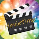 电影时刻 MovieTime