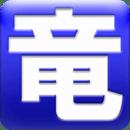竜援団-中日ドラゴンズ応援アプリ-2013年度版