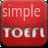 简单托福 Simple TOEFL