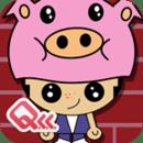 三只小猪 - 听故事学英文