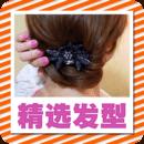 精选化妆发型图解