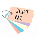 JLPT N1 FLASH CARD 1000 ...