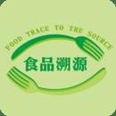 食品安全溯源