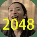 2048汪汪没想到