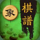中国象棋棋谱