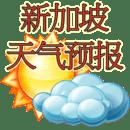 新加坡天气预报