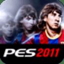 实况足球2011 pes2011