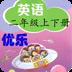深圳英语2年级-优乐点读机