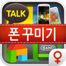 폰테마샵 (카카오톡/배경화면/도돌런처/벨소리/폰트락커)