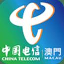 中国电信(澳门)