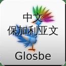 中文-保加利亚文词典
