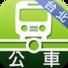 台北搭公車