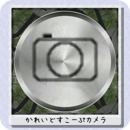 万花筒相机免费