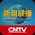 CNTV新闻联播