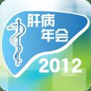 肝病年会2012