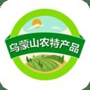 乌蒙山农特产品