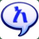 阿姆哈拉语键盘