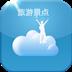 中国旅游景点网